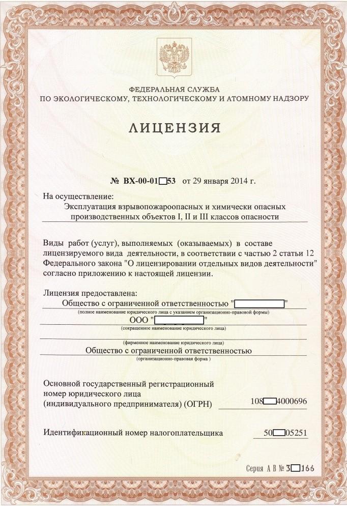 Поможем получить лицензию на эксплуатацию взрывопожароопасных и химически опасных объектов