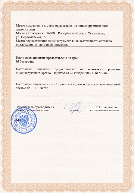 Лицензия на проведение экспертизы промышленной безопасности ООО Эталон Сыктывкар Республика Коми 2