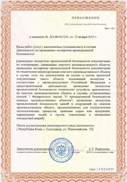 Лицензия на проведение экспертизы промышленной безопасности ООО Эталон Сыктывкар Республика Коми 3