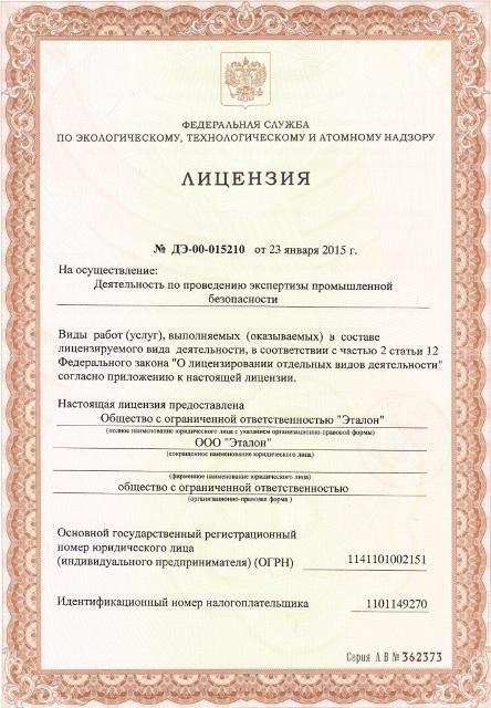 Лицензия на проведение экспертизы промышленной безопасности ООО Эталон Сыктывкар Республика Коми 1