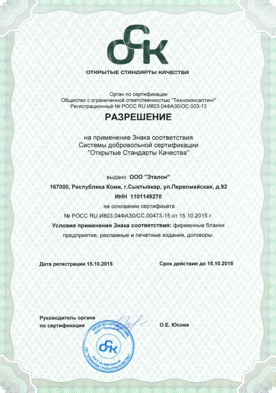 Разрешение на применение знака системы менеджмента качества ISO 9001, ISO 14001, ISO 18001 ООО Эталон Сыктывкар Республика Коми