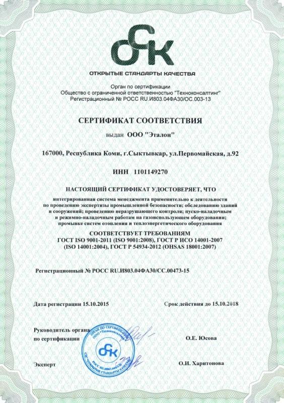 Сертификат  интегрированной системы менеджмента качества ISO 9001, ISO 14001, ISO 18001 ООО Эталон Сыктывкар Республика Коми 1