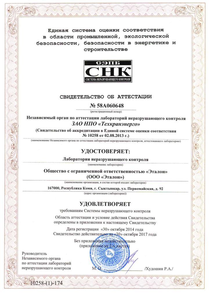 Свидетельство об аттестации лаборатории неразрушающего контроля ООО Эталон Сыктывкар Республика Коми 1