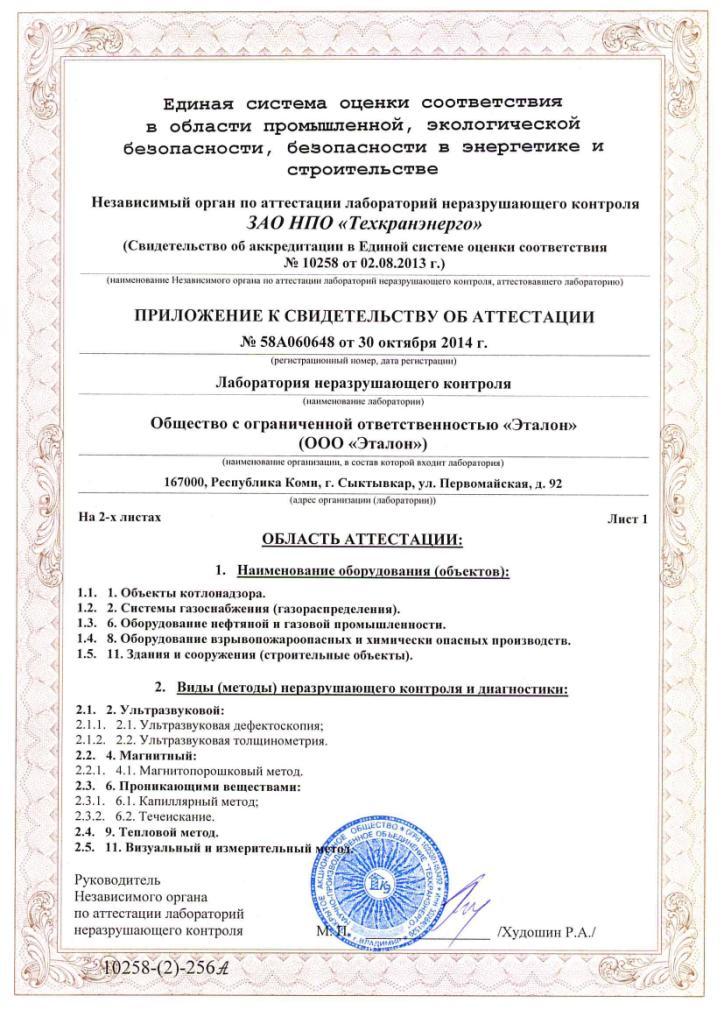 Свидетельство об аттестации лаборатории неразрушающего контроля ООО Эталон Сыктывкар Республика Коми 2