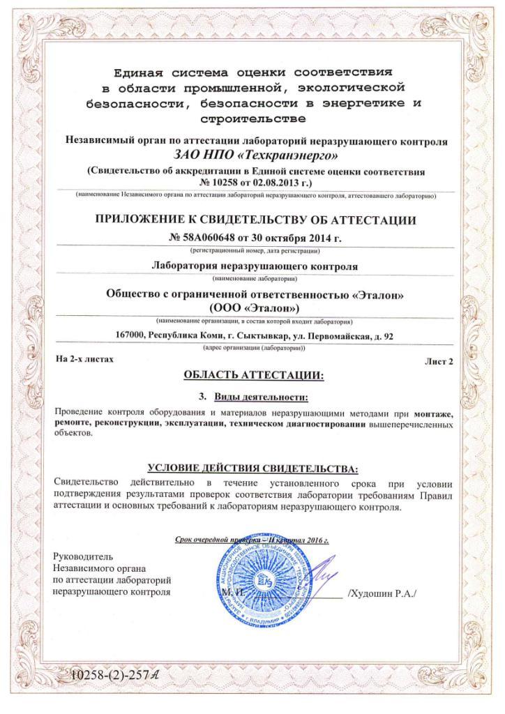 Свидетельство об аттестации лаборатории неразрушающего контроля ООО Эталон Сыктывкар Республика Коми 3